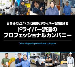 ドライバー派遣の株式会社ビッグス