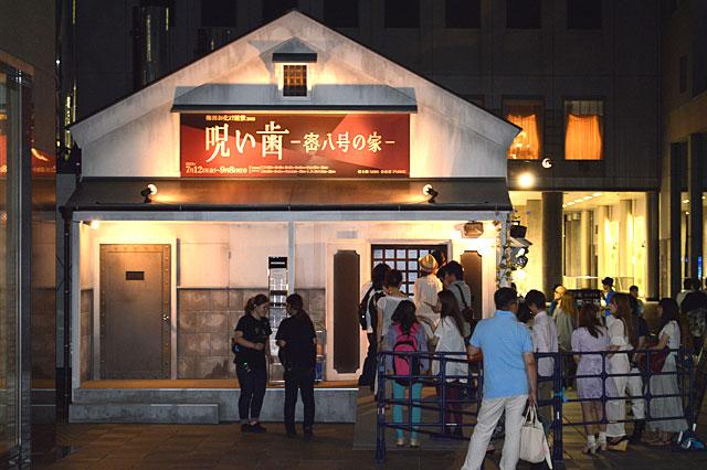 梅田お化け屋敷「呪い歯-密八号の家‐」特設会場