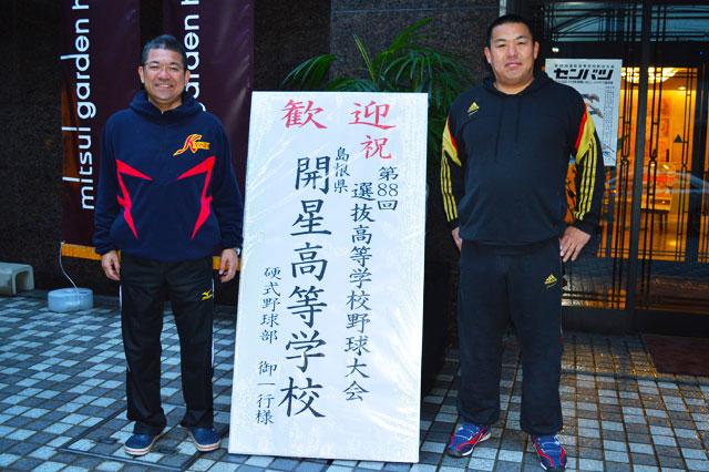 画像左から 開星高等学校 硬式野球部部長 教頭 村本克 様  硬式野球部監督 山内弘和 様