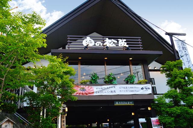 肉の松阪 山之上本店