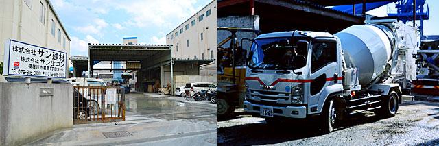 【画像左】株式会社サン建材様 本社正面入口 【画像右】大型8t生コンミキサー車両
