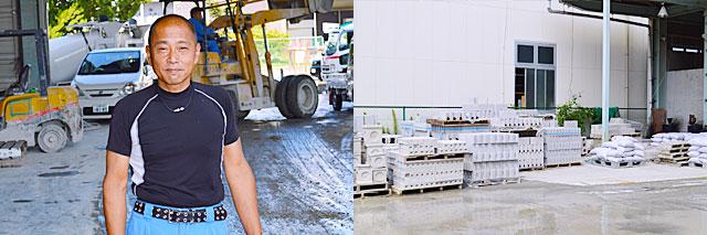 【画像左】株式会社サン建材 技術課長 太田 一範 様 【画像右】コンクリートブロック等の資材