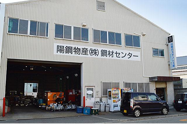 画像 陽鋼物産株式会社 鋼材センター 大阪市大正区鶴町