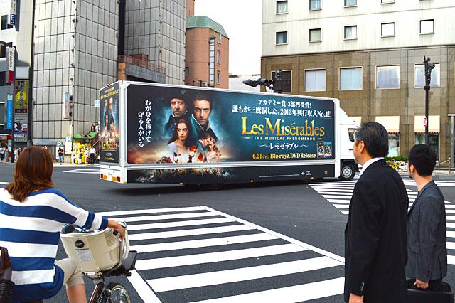 『アドトラック広告 有限会社エコロジーワールド』様