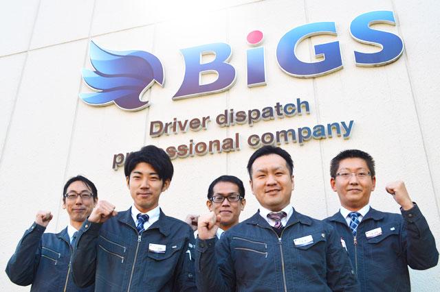 ビッグス・スタッフ管理課職員より「求職者」の皆さまへ