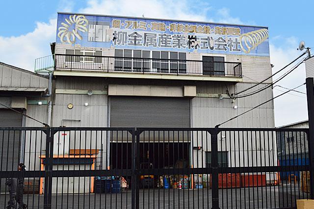 『柳金属産業株式会社』様