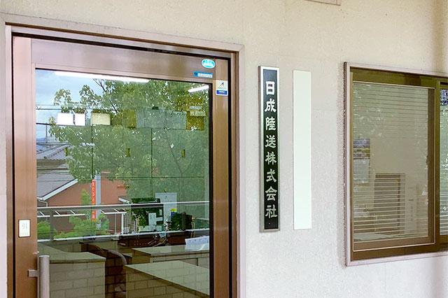 『日成陸送株式会社』様