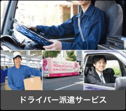 ドライバー派遣サービス